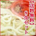 麺が自慢の八重山そば生麺2食入り×4袋(8食)セット(具材は...