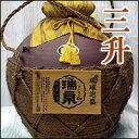 瑞泉3年古酒 三升巻壷(ヒシャク付)