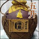 瑞泉3年古酒 五升巻壷(ヒシャク付)