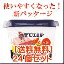 【送料無料】 【チューリップポークケース(24個)】 TULIP(チューリップ)…