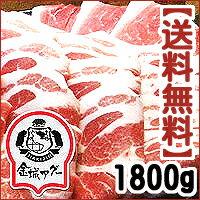幻の沖縄アグー豚 金城アグーしゃぶしゃぶセット1800g(うで肉900g・肩ロース900g) しゃぶしゃぶ専用あぐー豚しゃぶ 冷しゃぶ! longp
