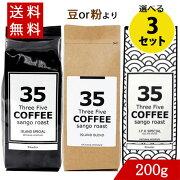35コーヒー選べるセット200g粉(アイランドブレンド、アイランドスペシャル、J.F.Kブレンド)