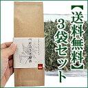 緑茶 べにふうき緑茶50g×3袋
