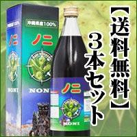 ノニ果汁100%ジュース