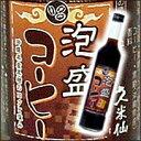 泡盛とコーヒーのほろ苦さとキャラメルの甘い香りの絶妙なハーモニー!泡盛コーヒー900ml 沖縄...