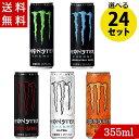 モンスター 4本ずつ 選べる24本 MonsterEnerg...