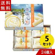 雪塩ちんすこうミルク風味24個入5箱セット