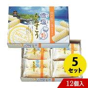 雪塩ちんすこうミルク風味12個入×5箱セット