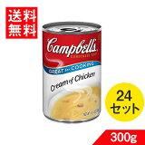 スープ キャンベル クリームチキン 300g×24 濃縮缶スープ Campbells
