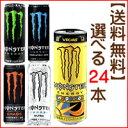【選べる24本】 エナジードリンク モンスターとモンスターア...