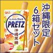 グリコちっちゃなプリッツ沖縄黒糖