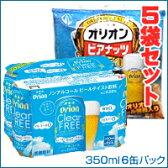 オリオンクリアフリー350ml×6缶とオリオンビアナッツ16g×5連袋、飲んべ〜気分セット! 【RCP】 お中元