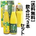 人気シークヮーサーの飲み比べ3本セット・山原シークヮーサー720ml・原液シーサン果汁100 500...