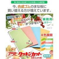 合成ゴムまな板アサヒクッキンカット業務用(カラー)600×300×15mmSC103ピンク
