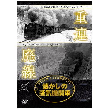 懐かしの蒸気機関車 重連・廃線 DVD RAX-401【同梱・代引き不可】
