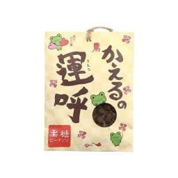 かえるの運呼 黒糖ピーナッツ 70g×40袋【同梱・代引き不可】