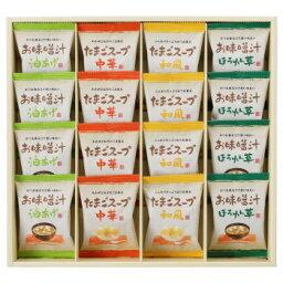 フリーズドライ お味噌汁・スープ詰め合わせ AT-DO【同梱・代引き不可】