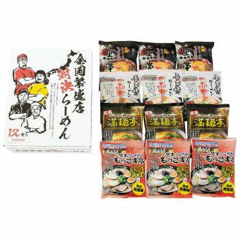 エン・ダイニング 全国繁盛店対決ラーメン 12食 ZHR-30【同梱・代引き不可】