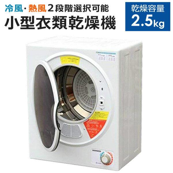 【クーポンで300円OFF】【あす楽】 小型衣類乾燥機 ASD-2.5W 乾燥機容量 2.5kg 1人暮らしにもオススメ ミニ衣類乾燥機