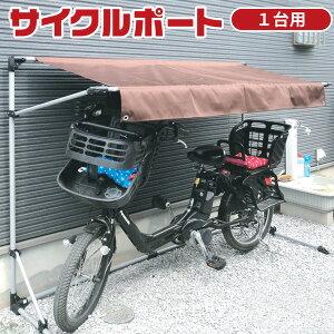 【クーポンで100円OFF】 サイクルポート 1台 家庭用 カバー 屋根 自転車置き場 屋外用 撥水加工 UV加工 雨よけ 日よけ 簡易ガレージ ALUMIS ブラウン ASP-01BW
