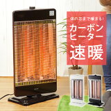 カーボンヒーター 首振り 速暖 からだの芯まで温まる遠赤外線 簡単操作 ヒーター 電気ヒーター 電気ストーブ 暖房器具