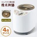 【クーポンで100円OFF】 精米機 家庭用精米機 1〜4合...