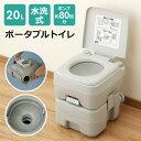 本格派ポータブル水洗トイレ 簡易トイレ 20L 水洗式で臭いにくく衛生的 大容量タイプで安心 災害などの非常時にも活躍 ポータブルトイレ マリン商事 SE-70
