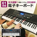 電子キーボード 61鍵盤 初心者 入門用としても 光る鍵盤 電子ピアノ 61鍵盤電子キーボード 発光キー キーボード 光るキーボード 楽器 練習 音楽 初心者 子供 入学祝い 新学期 プレゼント SunRuck サンルック PlayTouchFlash61 SR-DP04