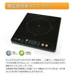 使いやすい薄型モデルタイマー・安全ロック機能付タッチパネル式IHクッキングヒーターTEKNOS(テクノス)電磁調理器ECT-1201