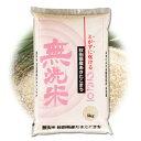 米 とがずに炊けて経済的!さっぱりした食感が人気 無洗米・秋田県産あき...