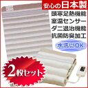 【送料無料】電気敷毛布 2枚セット 丸洗いできる電気毛布 安心の日本製 室温センサー付 なかぎし(ナカギシ) 敷き毛布 140×80cm NA-023S