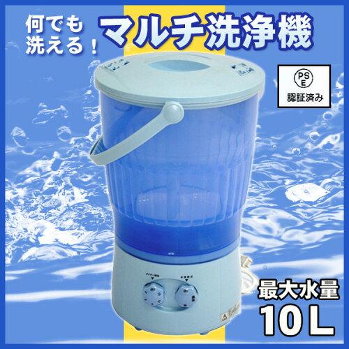 マルチ洗浄機 タオルや軍手などちょっとした洗濯に最適 水量10L ALUMIS (アルミ...