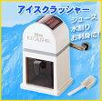 【あす楽】 水割りやジュースに大活躍! 手動式 氷かき器 TWINBIRD(ツインバード) アイスクラッシャー CI-3546W ホワイト 【送料区分B】