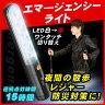 【あす楽】【送料無料】 LEDライト 非常灯 非常用 SunRuck(サンルック) 高照度 LEDエマージェンシーライト ハンディタイプ 2Way SR-AEL01