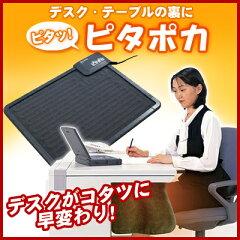 卓下暖房パネル ピタポカ 華芝ジャパン KDH-45 グレー デスクやテーブルの裏にピタッ!あっとい...