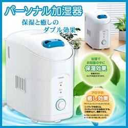 加湿器アロマオイルの香りも楽しめるアロマトレー搭載保温と保湿空たき防止SK-4974Wホワイトツインバード