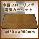 【送料無料】 足元から暖める床生活のスタンダード TEKNOS(テクノス) 木目フローリングタイプ 45×90cm キッチンマット KM-4590