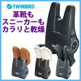 スニーカーはもちろん革靴もカラリと乾燥TWINBIRD(ツインバード)くつ乾燥機シューズパルSTSD-4643GY
