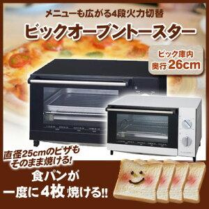 オーブン トースター 火力 食パン キッチン 台所 ピザ トレー 網 パン トースト キッチン家電 ...