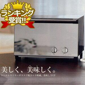 【あす楽】【送料無料】TWINBIRD(ツインバード) オーブントースター シームレスミラーガラスで焼きムラ軽減 ミラーガラスオーブン パールブラック TS-D017PB【02P12Oct15】
