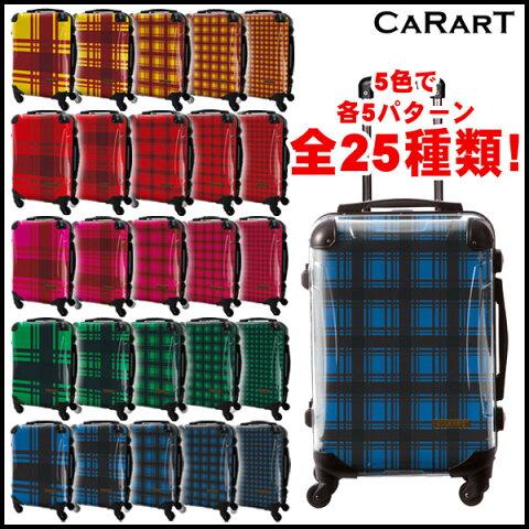 キャラート アートスーツケース ベーシック カラーチェックモダン(ブルー3) 機内持込 CRA01H-023C 【代引不可】【同梱不可】