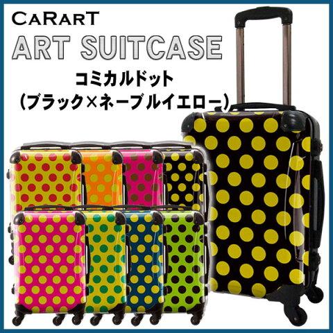 キャラート アートスーツケース ベーシック コミカルドット(ブラック×ネーブルスイエロー) CRA01H-027A 【代引不可】【同梱不可】