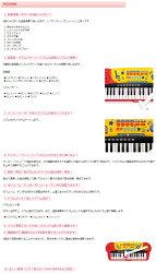 【送料無料】キッズキーボードDXToyroyalローヤル88804和音が奏でられる本格派キーボード【代引不可】