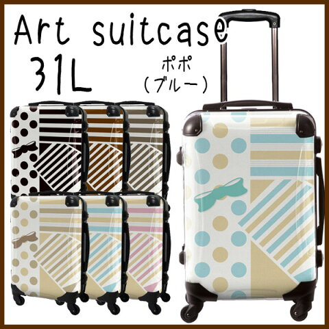 キャラート アートスーツケース プロフィトロール ポポ(ブルー) 機内持込 CRA01H-012B 1〜4泊向き 【代引不可】【同梱不可】