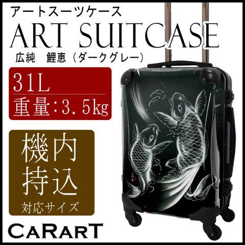 キャラート アートスーツケース 広純 鯉恵(ダークグレー) 機内持込 J10101 1〜4泊向きスーツケース 【代引不可】【同梱不可】