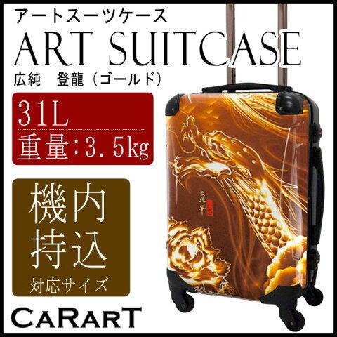キャラート アートスーツケース 広純 登龍(ゴールド) 機内持込 J10102 1〜4泊向きスーツケース 【代引不可】【同梱不可】