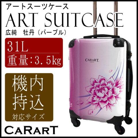 キャラート アートスーツケース 広純 牡丹(パープル) 機内持込 J10103 1〜4泊向きスーツケース 【代引不可】【同梱不可】