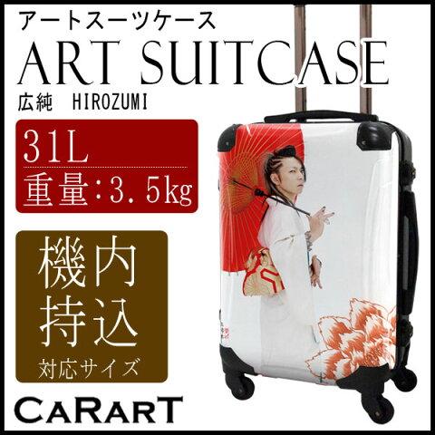 キャラート アートスーツケース 広純 HIROZUMI 機内持込 J10104 1〜4泊向きスーツケース 【代引不可】【同梱不可】