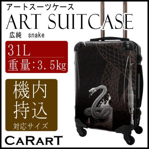 キャラート アートスーツケース 広純 snake 機内持込 J10120 1〜4泊向きスーツケース 【代引不可】【同梱不可】