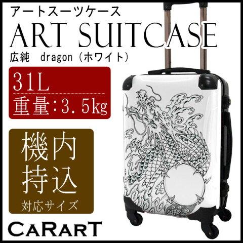 キャラート アートスーツケース 広純 dragon(ホワイト) 機内持込 J10122 1〜4泊向きスーツケース 【代引不可】【同梱不可】